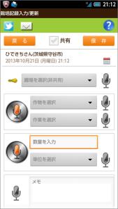 2_スマホイメージ(入力詳細_上)