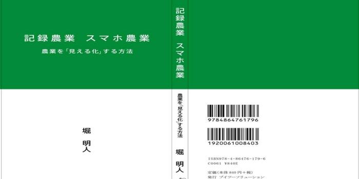 農業IT本 「記録農業 スマホ農業」