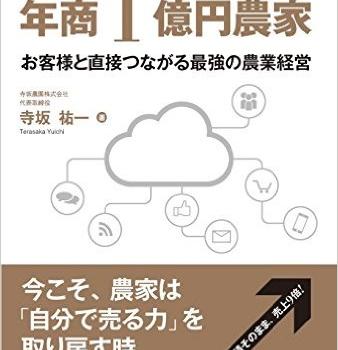 【書籍紹介】 直販・通販で稼ぐ! 年商1億円農家