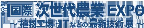 【ご案内】次世代農業エキスポ2016 JAISAシンポジウム「ICTが開く農業の未来」