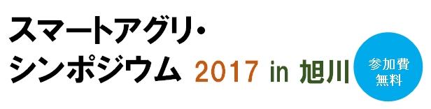 【ご案内】スマートアグリ・シンポジウム 2017 in 旭川
