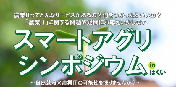 【ご案内】スマートアグリ・シンポジウム 2017 in 石川県羽咋市