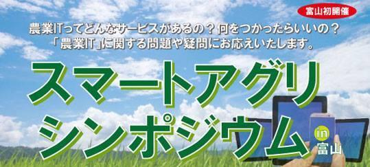 【ご案内】スマートアグリ・シンポジウム 2017 in 富山