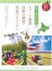 新十津川町スマート農業技術の開発・実証プロジェクト