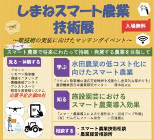 しまねスマート農業技術展